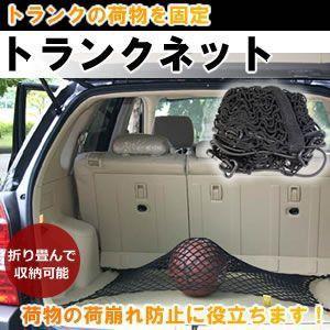 車用 荷物 の転倒防止 万能 トランクネット 固定 ゴム フック コンパクト 簡単設置 旅行 車内泊 KZ-TNET 即納|kasimaw
