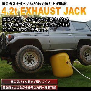 エアージャッキ 車 の排気ガスを使って ジャッキアップ 4.2t対応 簡単 雪 砂地 ぬかるみ 脱出 おすすめ カー用品 人気 車内泊 KZ-EXJA  即納|kasimaw