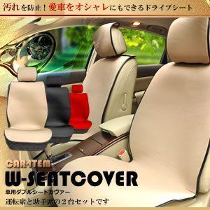車用 ダブル シート カバー 2台セット 高級感 汚れ 防止 愛車 オシャレ 固定 簡単設置 3色 ドライブシート 車内泊 KZ-WCARSE 即納|kasimaw