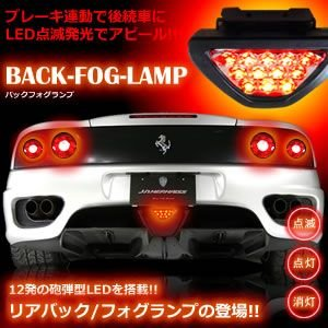 LED フォグランプ 車用 F1風 LED12個搭載 ブレー...