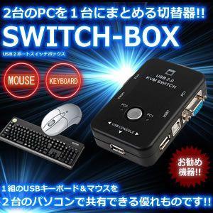 2台の PC を1台にまとめる 切替器 スイッチボックス USB2ポート CPU 操作 パソコン 共有 KZ-SWBOX 予約|kasimaw