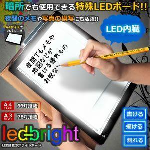 LED搭載 ブライトボード A4 サイズ 描ける 写せる 書ける 測れる 夜間のメモ 写真の模写 子供 2色 KZ-A4BT 即納|kasimaw