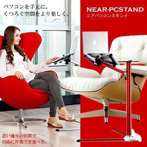 ニア パソコン スタンド PCを手元に くつろぎ 空間をより楽しく 高さ調節 自由自在 寝室 安定感 KZ-NEARPC 即納|kasimaw