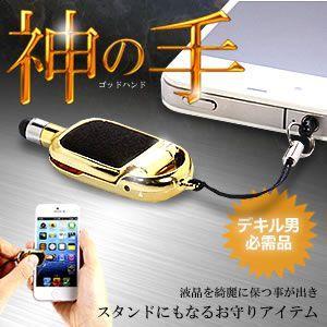 液晶クリーナー搭載 の スマホスタンド になる 神の手 ストラップ 携帯 KZ-KAMINOTE 即納|kasimaw