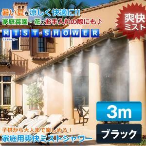 ミストシャワー 3mタイプ 家庭菜園 花のお手入れ 暑い夏を涼しく快適に ガーデンニング 家庭用 KZ-MISTSW 即納|kasimaw
