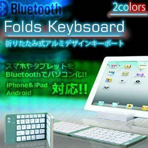 アルミデザイン 折りたたみ キーボード ワイヤレス Bluetoot スマートフォン iPhone アンドロイド iPad KZ-ALKEY 即納|kasimaw