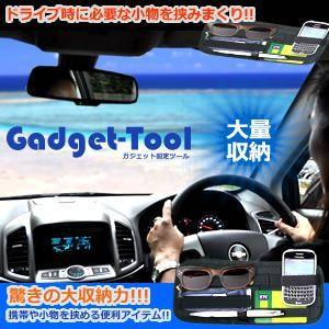 車用 サンバイザー ガジェット 固定ツール Gadget Fixation Tool 収納 車載 デジモノ アクセサリ KZ-GGT 即納|kasimaw