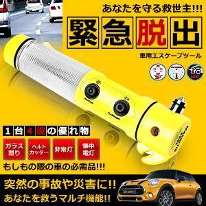 車用 緊急脱出 ツール エスケープ 1台 4役 あなたを守る ハンマー カッター LED非常灯 懐中電灯 防水 マグネット カー用品 KZ-KINKIN 即納|kasimaw