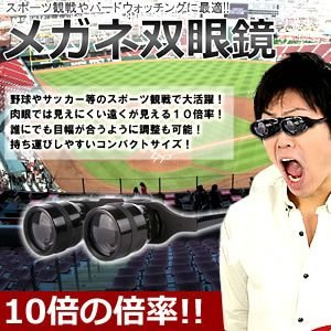 驚異の10倍 双眼鏡 メガネ スポーツ観戦 バードウォッチング 高倍率 コンパクト コンサート KZ-MEGASOU 即納
