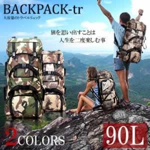 90Lの大容量 リュック バックパック 登山用 サック デイパック 旅行 連休 男女兼用 軽量 KZ-BAGPAK 即納|kasimaw