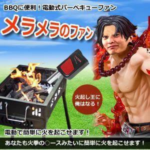 スイッチを入れるだけで簡単火起し! 電動式 バーベキュー ファン メラメラのファン BBQ 風 キャンプ 簡単操作 KZ-BBQFAN 即納 kasimaw