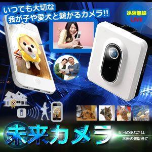 未来カメラ で 自宅にいる 愛犬や猫を スマホ で無線で 観れて 撮影 動画 写真 防犯 簡単設定 ベビーモニター 介護 iPhone Android KZ-MIRAI-CAM 予約|kasimaw