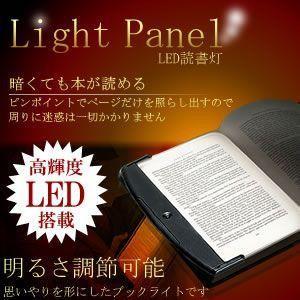 LEDブックライト 読書灯 LED 読書 夜行バス 就寝前 書籍 簡単使用 ライト パネル KZ-LIPANE 即納|kasimaw