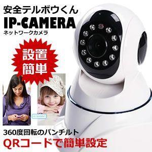 防犯カメラ 無線 録画機能付き 安全テルボウ 高性能 IPカメラ 100万画素 スマホ 暗視 LED 遠隔操作 KZ-TELBOU 即納|kasimaw