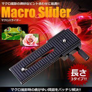 マクロスライダー マクロ撮影 一眼レフ 接写 取付簡単 便利 カメラ用品 組合せ 色々 ピント合わせ KZ-MACRO-S 予約|kasimaw