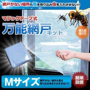 マジックテープ式 網戸キット Mサイズ 網 風 虫 防虫対策 蜂 蚊 自宅 人気 便利 窓 湿気 換気 部屋 AMIDO-M kasimaw