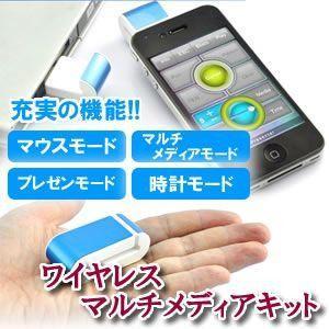 ワイヤレスマルチメディアキット iPhone が マウス になる プレゼン 用 リモコン にも大変身!! KZ-WMK 予約|kasimaw