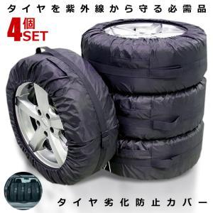 タイヤカバー 4枚セット タイヤを紫外線から守る 13〜19インチ対応 取っ手 ポケット付き 持ち運び便利 KZ-TCR 即納|kasimaw