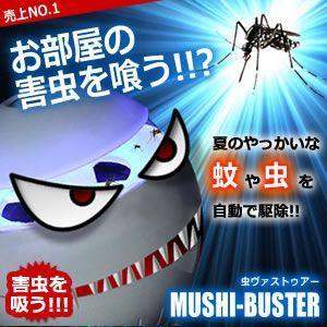 蚊 掃除機 虫よけ MUSHIバスター 虫 自動 除去 寝苦しい 寝室 リビング オフィス USB KZ-MUSHIB 予約|kasimaw