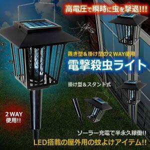 デング熱 対策 電撃 殺虫 ライト 2WAY使用 太陽光パネル 夏の 虫も 自動で除去 掛け型 スタンド式 高電圧 瞬時 虫 撃退 KZ-DENMUSI 即納|kasimaw