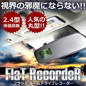 ドライブレコーダー ミラー 録画 最新 KZ-DR-US  予約|kasimaw