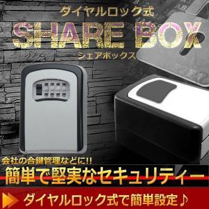 セキュリティ  ボックス 頑固箱 ダイヤル式 固定型 大容量 シェア キー暗証番号型 事務所 工場 共有 合鍵 オフィス SR-BOX|kasimaw