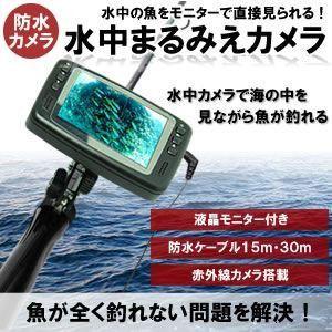 赤外線搭載 水中カメラ 水中を確認して釣りができる 15m 30m モニター付き バッテリー内蔵 釣り フィッシング KZ-UWCMY 予約 kasimaw