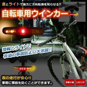 自転車 ウインカー 音 と ライト で 後方に方向転換 を知らせる 夜道の事故防止 警報8種 KZ-ZITEWIN 予約|kasimaw