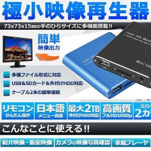 極小型 映像 メディアプレーヤー 高画質 再生機器 デジタル  販促 HDMI出力 SD USB HDD KZ-MINIMEDIA 即納|kasimaw