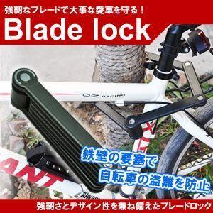 自転車 防犯グッズ ブレードロック 折りたたみ 鍵 施錠 チェーンロック 収納可能 ピッキング防止 KZ-BDLOCK 即納|kasimaw