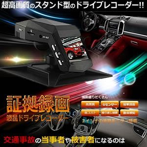 ドライブレコーダー 証拠録画 高画質 液晶 スタンド型 2インチ 事故 Gセンサー 繰り返し録画 動体検知 KZ-A10 予約|kasimaw