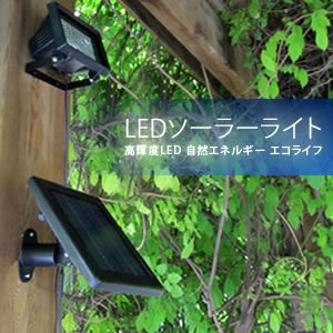 LED ソーラーライト 30灯 40灯 自然エネルギー 快適エコライフ 防滴 節電 省エネ 駐車場 外灯 作業灯 玄関 ガーデンライト KZ-LSL 即納 kasimaw
