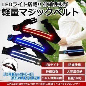 LEDライト搭載 伸縮性抜群 軽量マジックベルト ウエストポーチ 防滴仕様 ベルト KZ-BERUBERU  予約|kasimaw