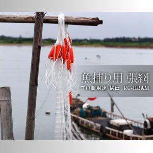 魚捕り用 張り網 釣り フィッシング 漁網 プロ御用達!! 秘伝の追い込み漁 KZ-HRAM 予約|kasimaw