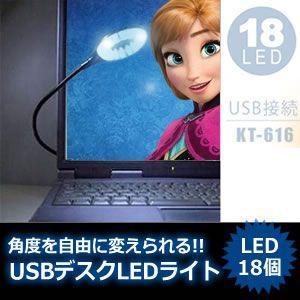 LEDデスクライト 18灯LED USBライト 角度 調節 自由 蛇腹 照明 卓上 PC パソコン KT-616|kasimaw