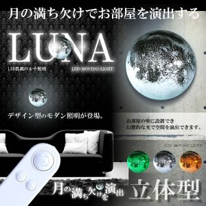 LED搭載 ルナ照明 ライト 自動点灯 月 の満ち欠けで お部屋を演出 満月 新月 リモコン インテリア おしゃれ KZ-LUNAL 即納|kasimaw