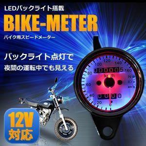 バイク用 スピード  メーター 距離計 12V LEDバックライト アナログ ツーリング セキュリティ 便利 人気 おすすめ KZ-SPBK 即納|kasimaw