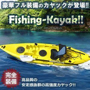 フィッシング カヤック フルセット 豪華フル装備 高品質 安定感 高強度 浮沈 構造 2色 KZ-KAYACK 予約|kasimaw