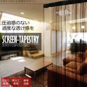 紐スクリーン タペストリー お部屋 仕切り 圧迫感のない適度 透け感 インテリア 簡単設置 ストリングス コード カーテン ファブリック 紐 KZ-SCRTAPE 予約|kasimaw