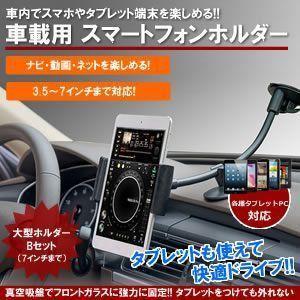 車載 スマホスタンド タブレット 車載ホルダー 7インチ  スタンド iPad スマホ iPhone 吸盤 KZ-SHOLDER-B 即納|kasimaw