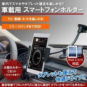 車載 スマホスタンド タブレット ホルダー 10インチ スタンド iPad iPhone 吸盤 軽キャン 車中泊 KZ-SHOLDER-C 即納|kasimaw