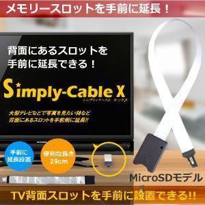 MicroSD 延長ケーブル データ SD変換 背面にあるスロットを手前に延長 観覧 保存 パソコン KZ-SIMPLY-X 即納|kasimaw