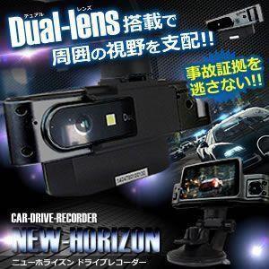 Wカメラ搭載 NEW ホライズン 液晶 ドライブレコーダー 車用品  高画質 繰り返し 録画 2WAY 暗視 人気 カー用品 KZ-HORI-DR 即納 kasimaw