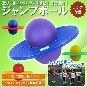 ジャンプボール 遊びで身につくバランス感覚 バランスボール ポンプ付き アウトドア 運動 子供 遊具 KZ-JUMPBB 予約|kasimaw