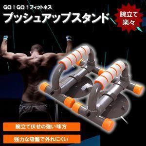 プッシュアップスタンド トレーニング フィットネス 腕立て伏せ 腹筋 スタンド KZ-UPSTAND 予約 kasimaw