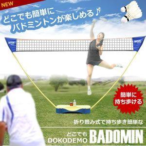 どこでも バドミントン が楽しめる 折り畳み式 バドミン FULLセット 簡易ネット バレー サッカー ドリンクスタンド搭載 家族 友人 持ち歩き簡単 KZ-BADMIN 即納|kasimaw