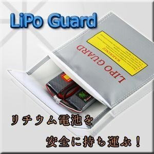 災害グッズ リチウム電池を安全に持ち運ぶ セーフティバッグ 保護 難燃性 で発火 炎上 防止 ポリマー イオン 充電 バッテリー KZ-LIPOG 予約|kasimaw