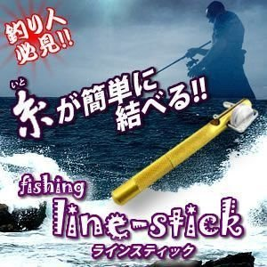 ラインスティック 簡単に結べる糸 ライン 道糸 仕掛け 釣り 針 フィッシング 釣り具 KZ-ITOSUTE 即納|kasimaw