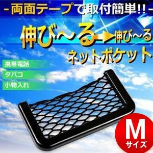 伸びるネット Mサイズ 車内収納 ネットポケット 2サイズ 小物入れ メッシュ 両面テープ 取付簡単 車中泊 NTPOKE-M kasimaw