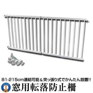 転落防止柵 落下防止 簡単設置 突っ張り式 連結可能 子供部屋 寝室 キッチン KZ-TENBO  予約|kasimaw